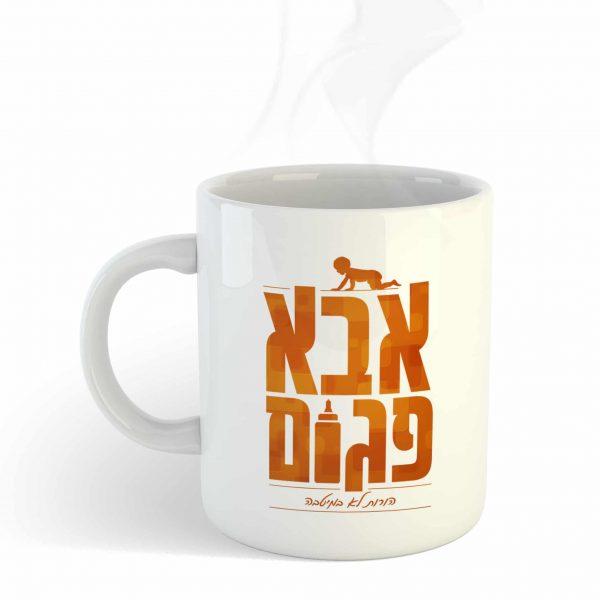 כוס אבא פגום לוגו