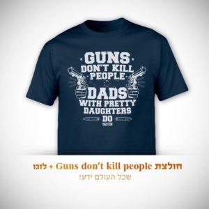 חולצה אבות עם אקדחים