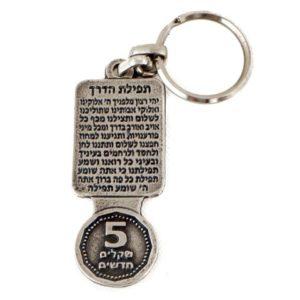 מחזיק מפתחות עגלת סופר