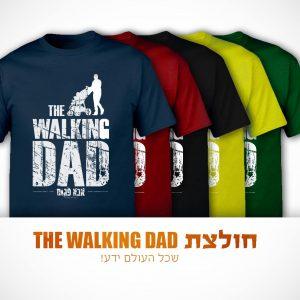 חולצה THE WALKING DAD