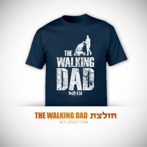 walking dad כחול