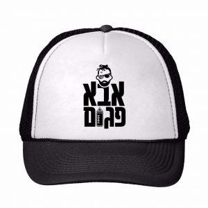 כובע אבא פגום