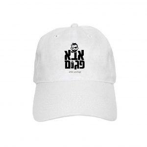 כובע אבא פגום לבן