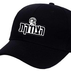 כובע הצודקת