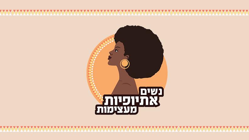 נשים אתיופיות מעצימות
